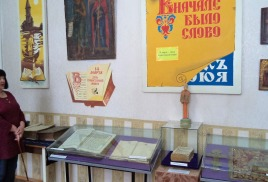 выставка,  посвященная Дню православной книги «В начале было слово…»